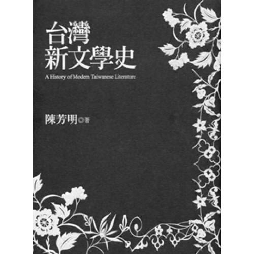 台灣新文學史(精裝)