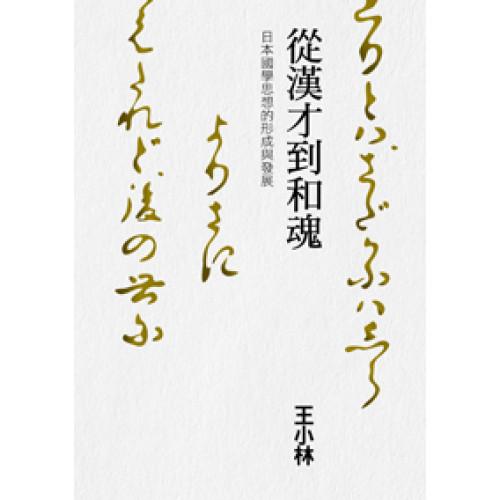 從漢才到和魂:日本國學思想的形成與發展