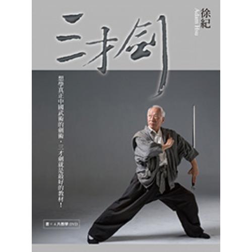三才劍(書、4片DVD書盒)