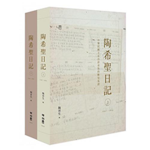 陶希聖日記(上、下)