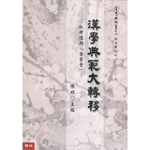 漢學典範大轉移