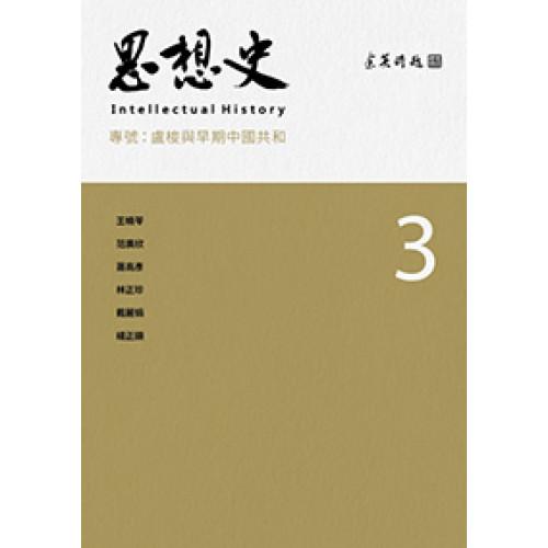 思想史3  專號:盧梭與早期中國共和