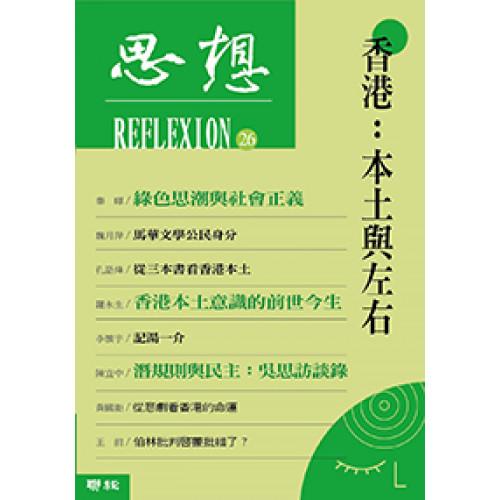 思想26 香港:本土與左右