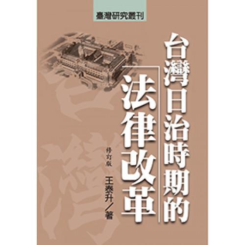 台灣日治時期的法律改革(修訂二版)