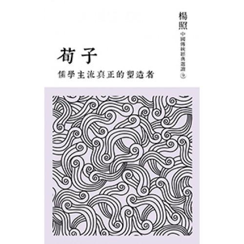 儒學主流真正的塑造者  荀子