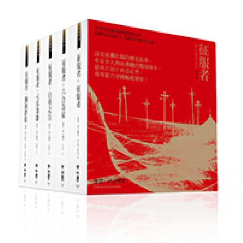征服者1-5冊(一套書盒)