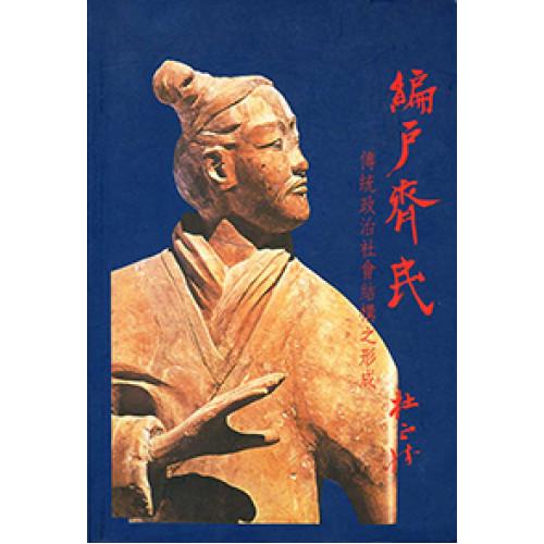 編戶齊民:傳統政治社會結構之形成(二版)