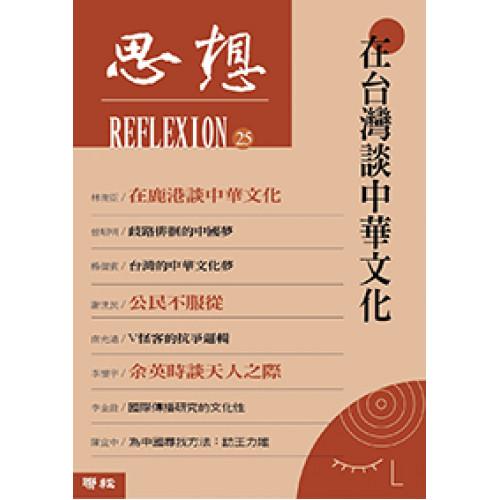 思想25 在台灣談中華文化