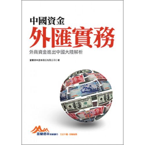 中國資金外匯實務