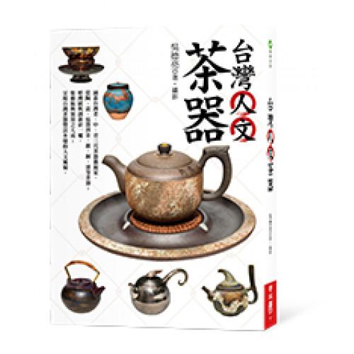 台灣人文茶器