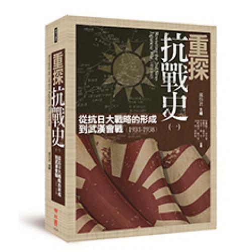 重探抗戰史一:從抗日大戰略的形成到武漢會戰,1931-1938