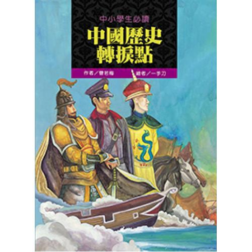 中小學生必讀中國歷史轉捩點