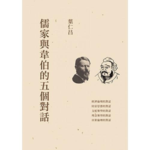 儒家與韋伯的五個對話