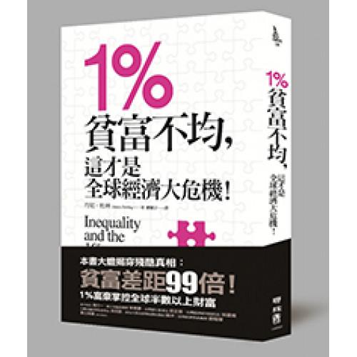 1%:貧富不均,這才是全球經濟大危機!