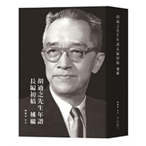 胡適之先生年譜長編初稿 第11冊(補編)