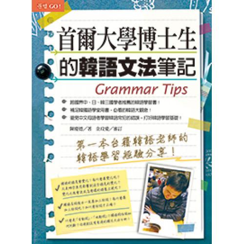 首爾大學博士生的韓語文法筆記