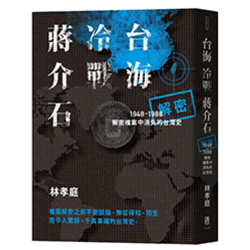 台海.冷戰.蔣介石:解密檔案中消失的台灣史1949-1988