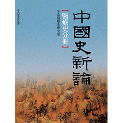 中國史新論:醫療史分冊