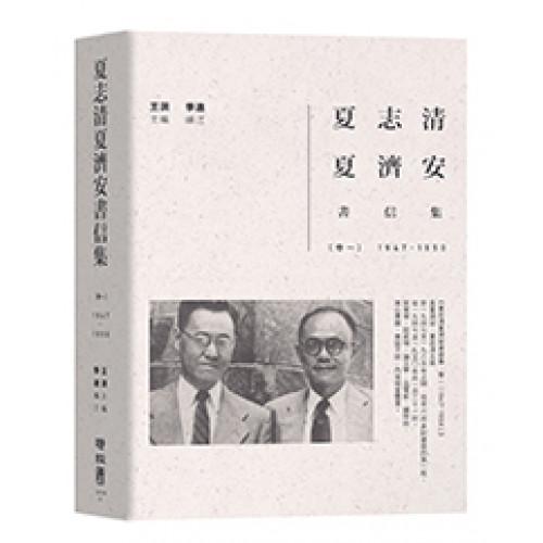 夏志清夏濟安書信集 卷一:1947-1950