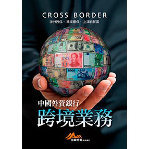 中國外資銀行跨境業務