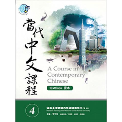 當代中文課程 4 課本