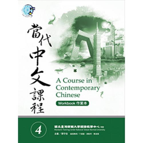 當代中文課程 4 作業本