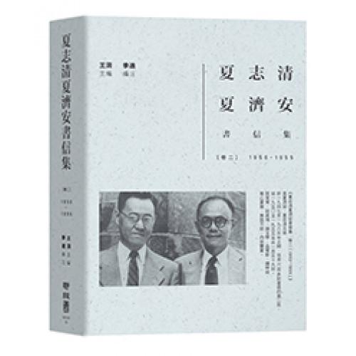 夏志清夏濟安書信集 卷二(1950-1955)