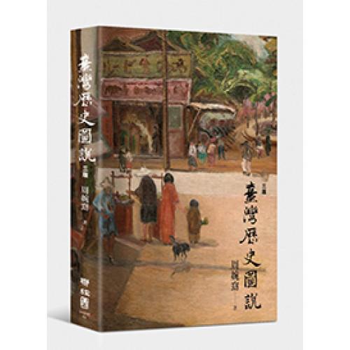 台灣歷史圖說  增訂三版