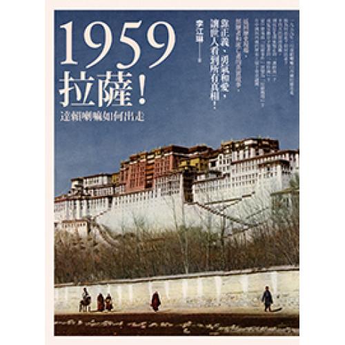 1959拉薩!達賴喇嘛如何出走(二版)