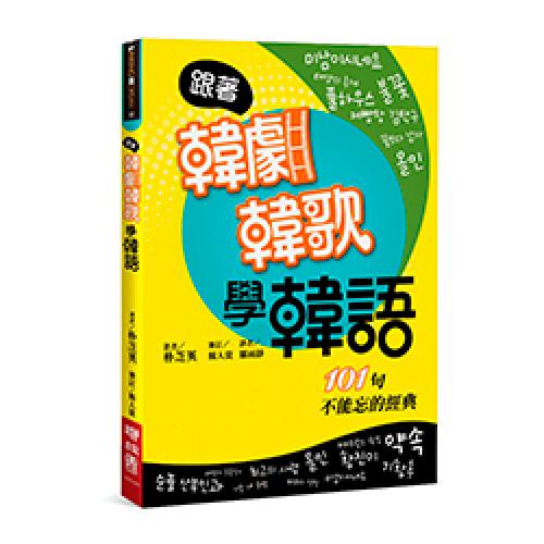 跟著韓劇韓歌學韓語