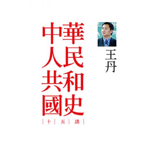 中華人民共和國史十五講 新版