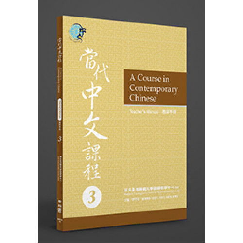 當代中文課程 3 教師手冊