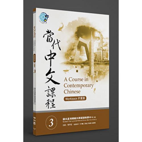 當代中文課程 3 作業本