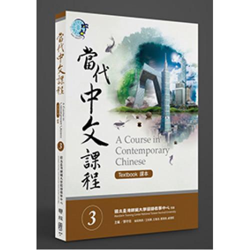 當代中文課程 3 課本