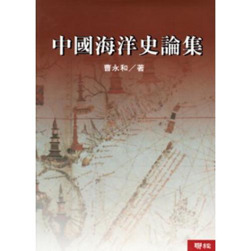 中國海洋史論集