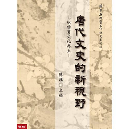 唐代文史的新視野:以物質文化為主