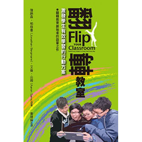 翻轉教室:激發學生有效學習的行動方案