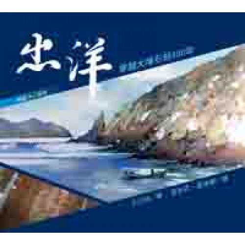 出洋:穿越大埔石刻400年