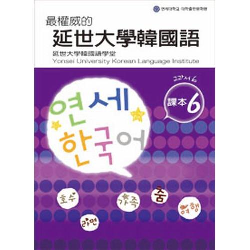最權威的延世大學韓國語 6 課本