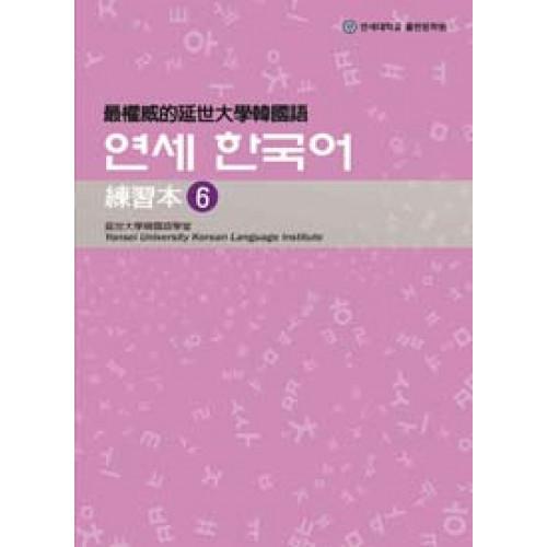 最權威的延世大學韓國語 6 練習本
