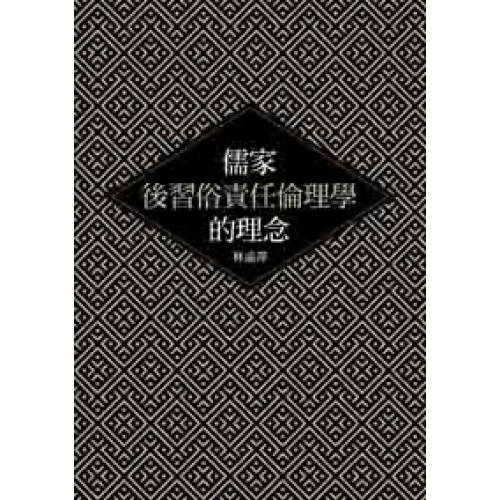 儒家後習俗責任倫理學的理念