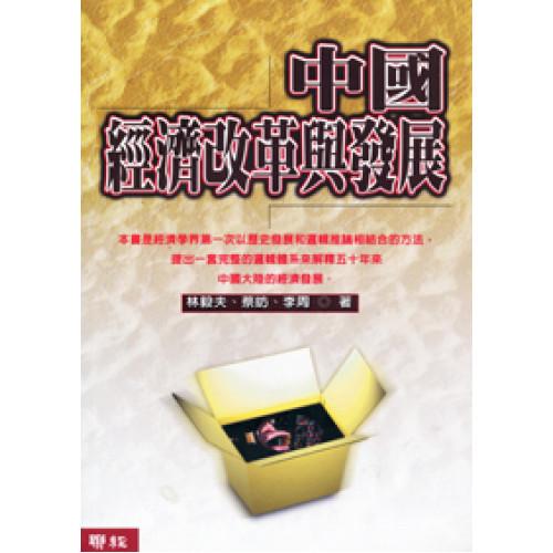 中國經濟改革與發展(二版)