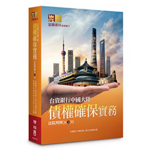 台資銀行中國大陸債權確保實務:法院判例26-50