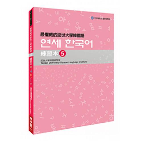 最權威的延世大學韓國語 5 練習本