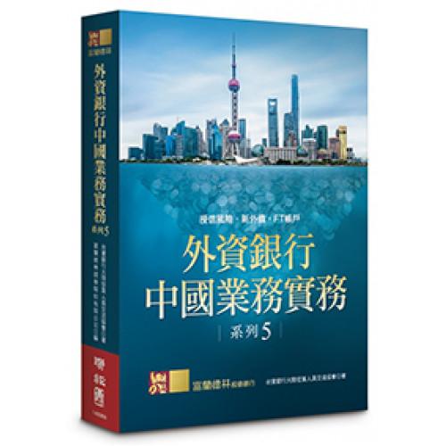 外資銀行中國業務實務 系列5