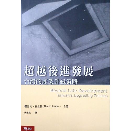 超越後進發展-台灣的產業升級策略