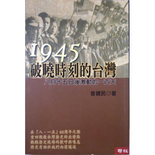1945破曉時刻的台灣