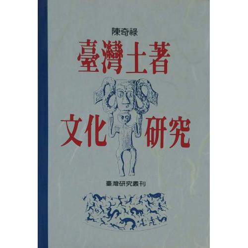 台灣土著文化研究