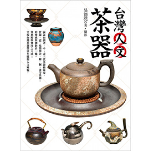 台灣人文茶器(二版)