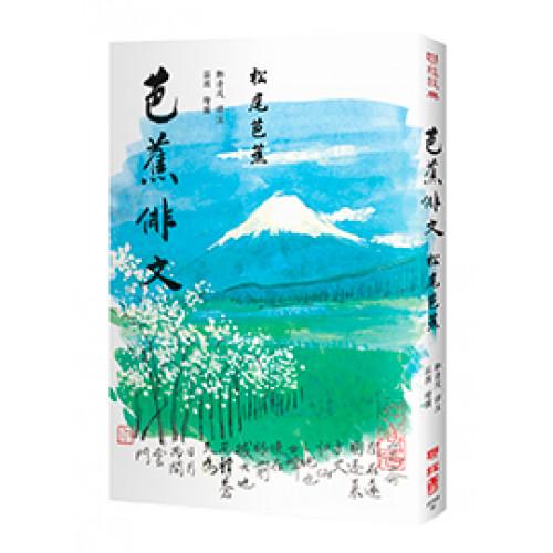 芭蕉俳文(日本「俳聖」松尾芭蕉經典之作)